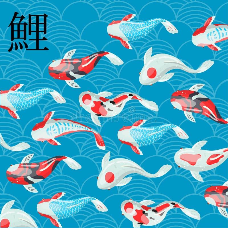El pescado japonés sagrado tradicional de Koi de la carpa con el jeroglífico japonés significa el ejemplo del vector de la carpa, libre illustration