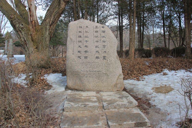 El poema de general Nami fue escrito en la piedra en Nami Island imagen de archivo libre de regalías
