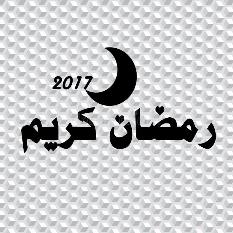 El Ramadán - el Ramadán - el Ramadán