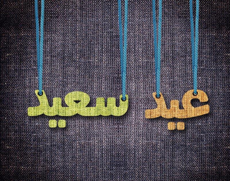 El Ramadán y Eid al Fitr Greeting Card fotografía de archivo libre de regalías