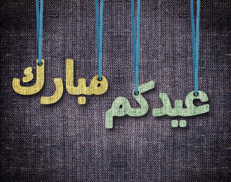 El Ramadán y Eid al Fitr Greeting Card imagen de archivo libre de regalías