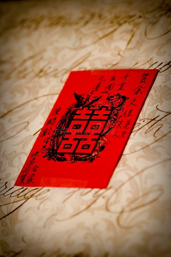 El rojo doble de la felicidad envuelve fotos de archivo