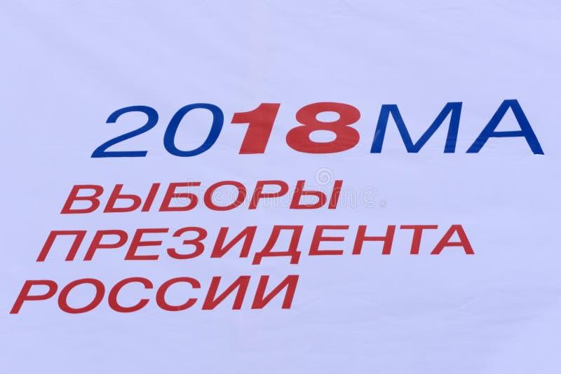 Elección presidencial rusa 2018 Concepto ruso de la elección fotografía de archivo libre de regalías