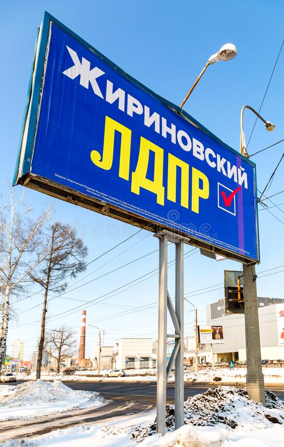 Election street billboard political party LDPR stock image