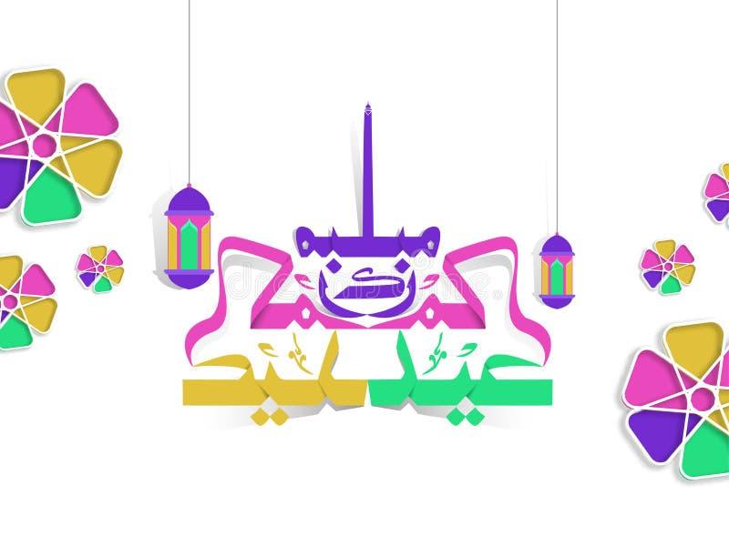 Elegancki kolorowy tekst ?Eid ?z dekoracj? kwiat na bia?ym tle royalty ilustracja