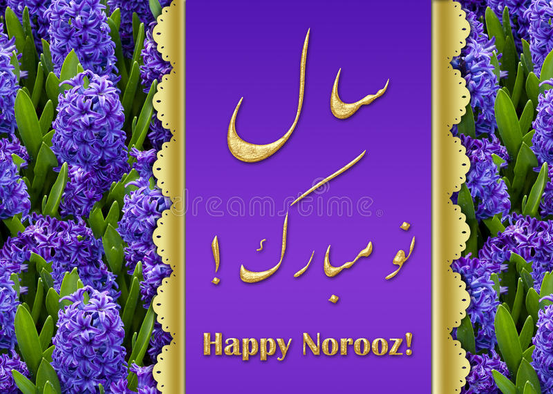 Elegant happy norooz hyacinths stock illustration illustration of download elegant happy norooz hyacinths stock illustration illustration of noble celebration 37207745 m4hsunfo
