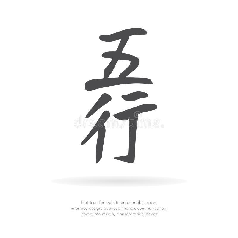 Elemento del carattere cinese 5 illustrazione di stock