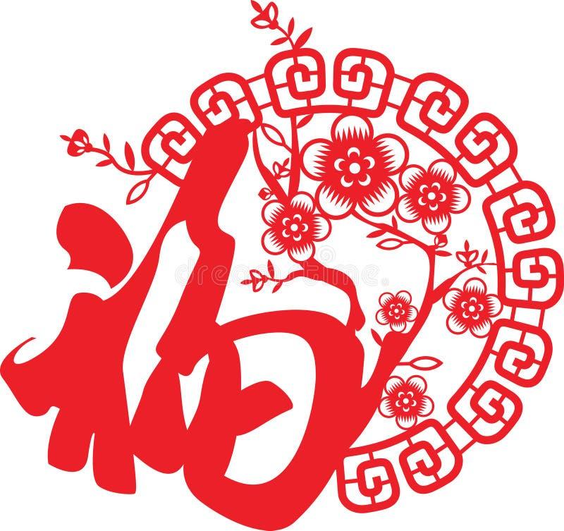Elemento di disegno del fiore della prugna e di benedizione royalty illustrazione gratis