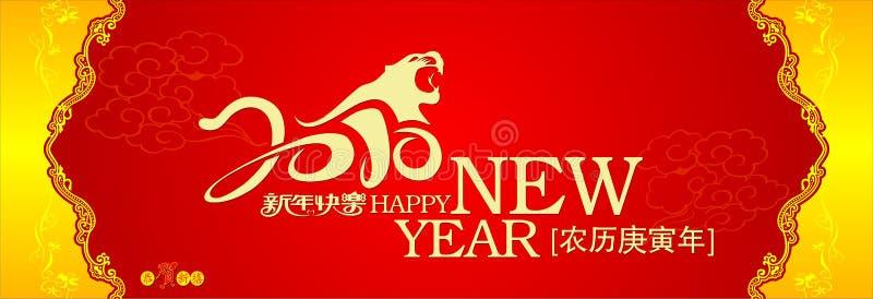 Elementos chinos de la decoración del Año Nuevo libre illustration