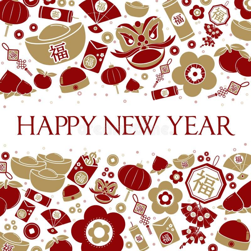 Elementos chinos del Año Nuevo libre illustration