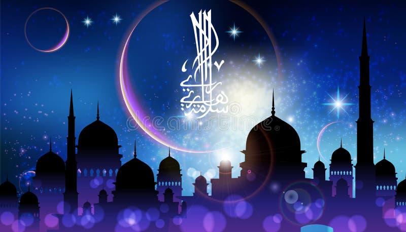 Elementos comemorativos muçulmanos ilustração do vetor