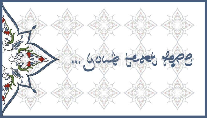 Elementos de Art With Nine Islamic da telha do otomano com cor ilustração royalty free