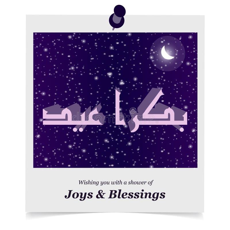 Elemets do projeto do ul Adha de Eid com vect original do estilo e da tipografia ilustração do vetor