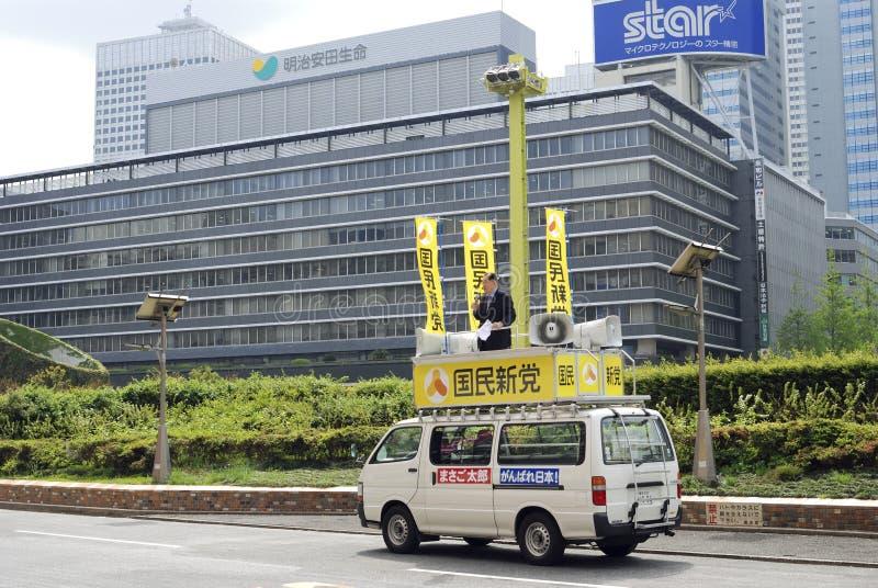 Elezione a Tokyo fotografie stock