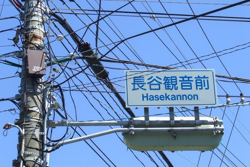Elkrafttrådar i Tokyo, Japan arkivbild