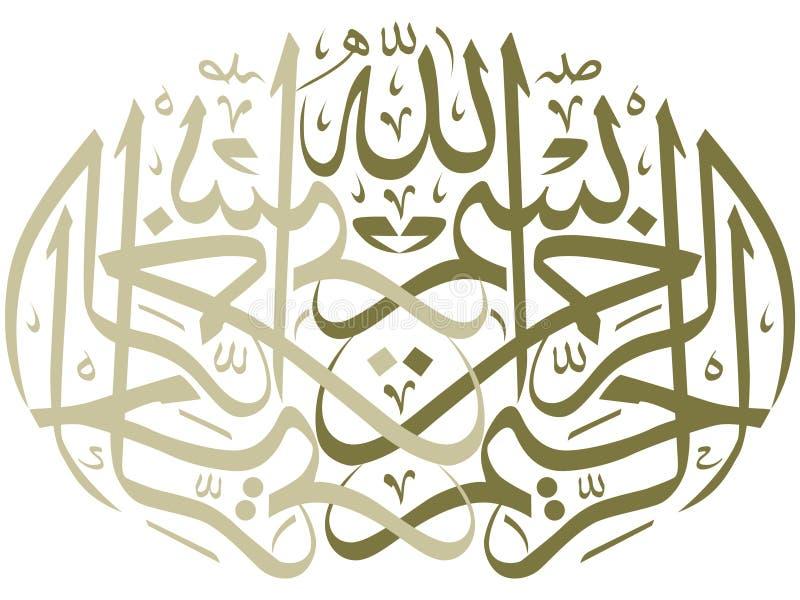 Em nome de Allah ilustração royalty free