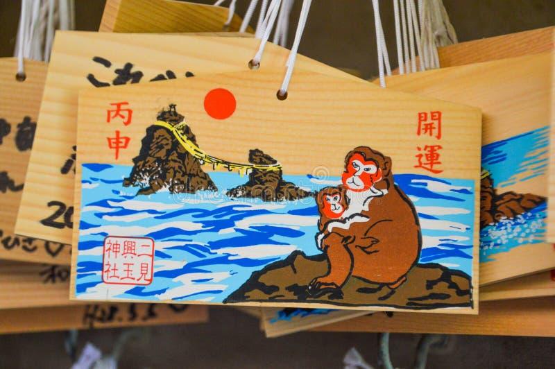 Ema From Okitama Shrine At Ise Japan fotografia stock libera da diritti
