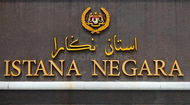 Embleem van nieuwe Istana Negara, koninklijke woonplaats van opperste heerser van Maleisië stock foto's