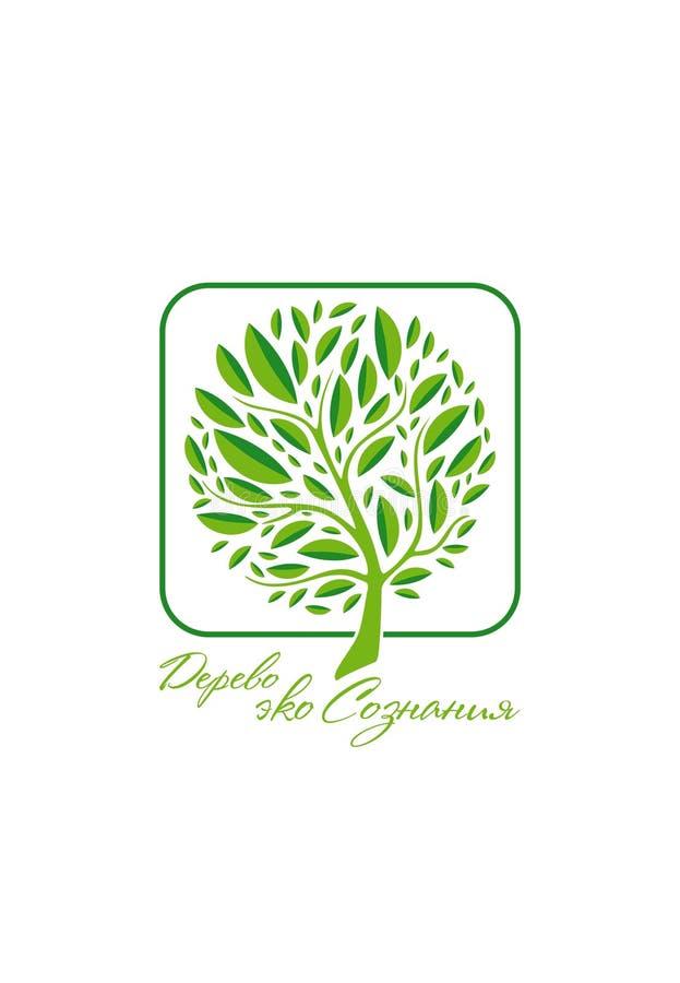 Emblema da árvore do vetor Árvore de vida verde em um círculo Árvore do conhecimento do eco ilustração stock