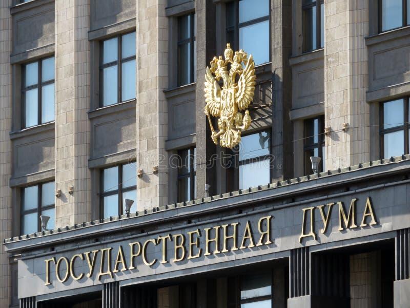 Emblema de Rusia en el edificio del parlamento ruso en Moscú foto de archivo