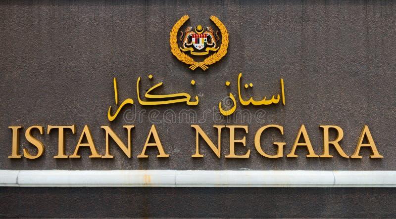 Emblema di nuovo Istana Negara, residenza reale del righello supremo della Malesia fotografie stock