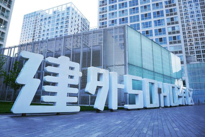 En Asie, Pékin, Chine, centre de commerce international, SOHO photos libres de droits