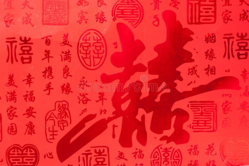 En bild av kinesiska tecken arkivfoto