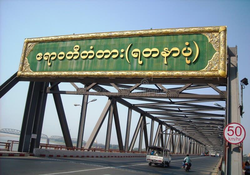 En bro i burma arkivfoto