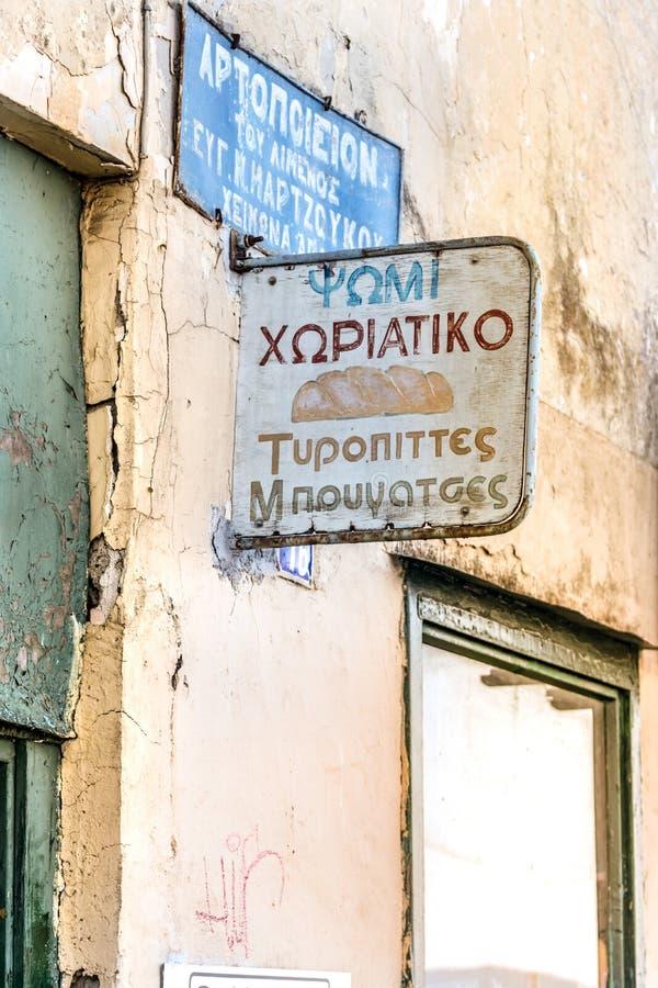 En grekisk tappningbageriskylt av en gammal brödfabrik i Korfu, Grekland royaltyfri fotografi