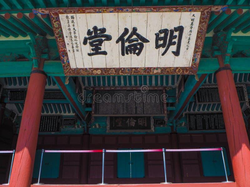 EN MARZO DE 2019 - SEÚL, COREA: La sala de conferencias colorida de Myeongryundang en el templo de Seonggyungwan Munmyo, lleno co foto de archivo libre de regalías