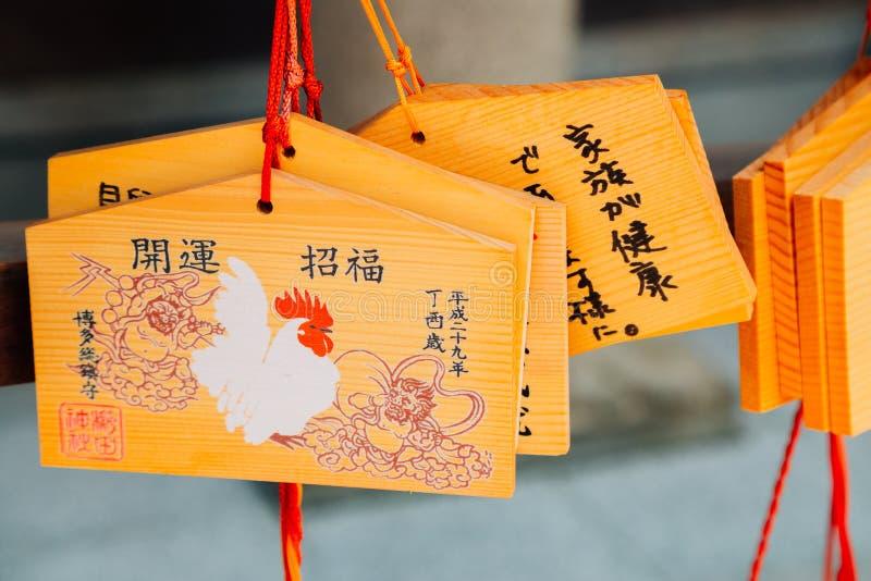 Encanto afortunado da placa de madeira em Kushida-jinja, Fukuoka, Japão fotografia de stock