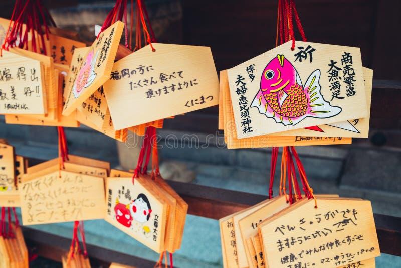 Encanto afortunado da placa de madeira em Kushida-jinja, Fukuoka, Japão fotografia de stock royalty free