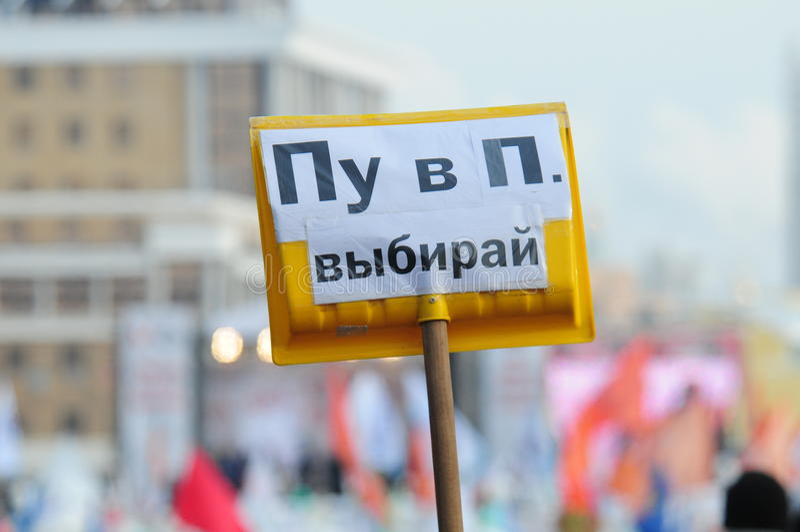 Encontro para as eleições justas 2/4/2012 foto de stock