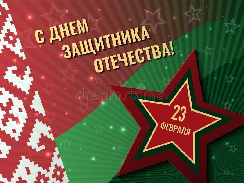 Enhorabuena en el día del defensor de la patria el 23 de febrero Ilustración del vector stock de ilustración