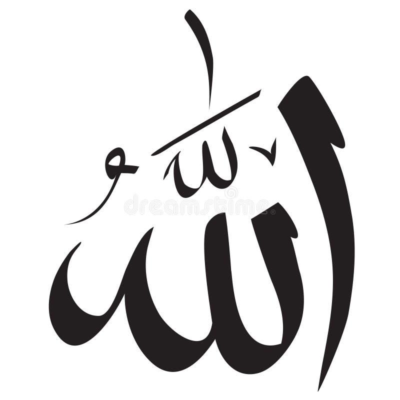 Enkel design för Allah kalligrafi royaltyfri illustrationer