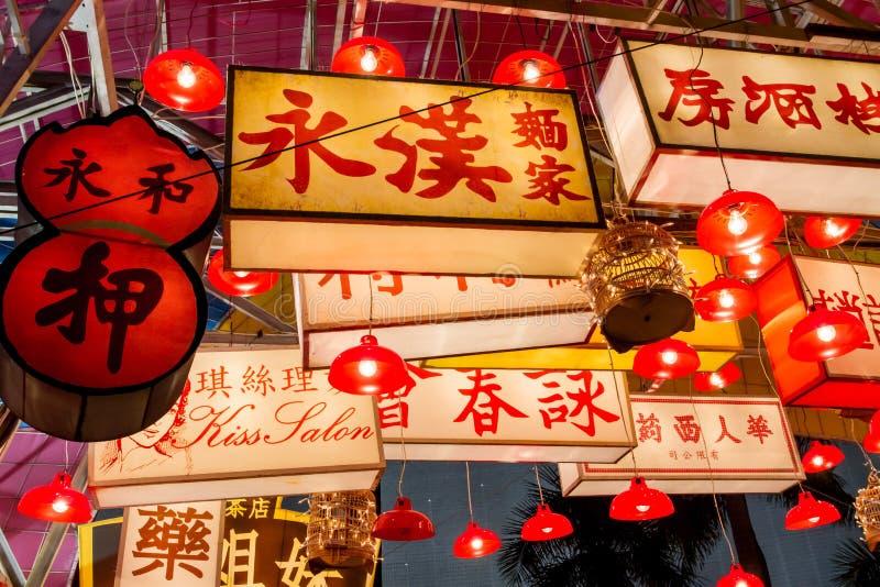 Enseigne la plus ancienne de Hong Kong la grande image stock