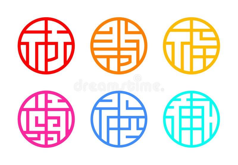 Ensemble de conception chinoise de vecteur de châssis de fenêtre de cercle illustration stock