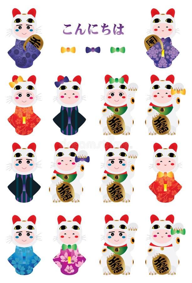 Ensemble japonais de Maneki Neko d'usage de poupée illustration libre de droits