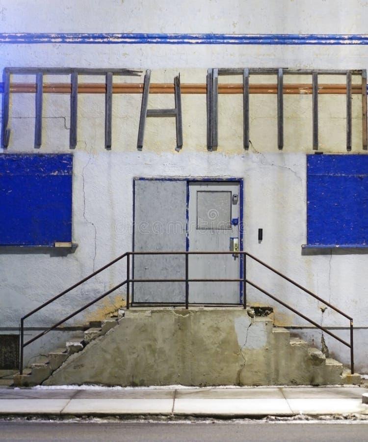 Entrée énervée de bâtiment avec des étapes et des fenêtres bleues image stock