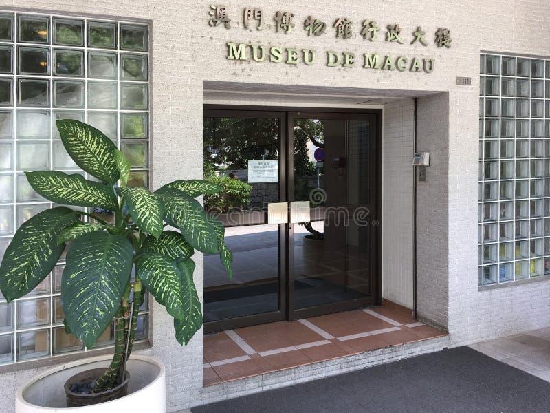Entrée au musée de Macao dans Macao photos stock