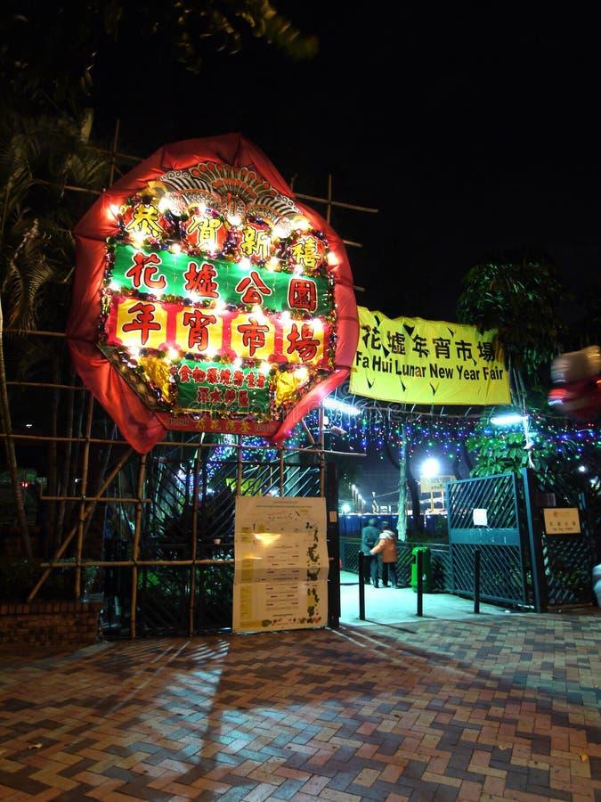 Entrée d'an neuf lunaire chinois Hong Kong juste photographie stock libre de droits