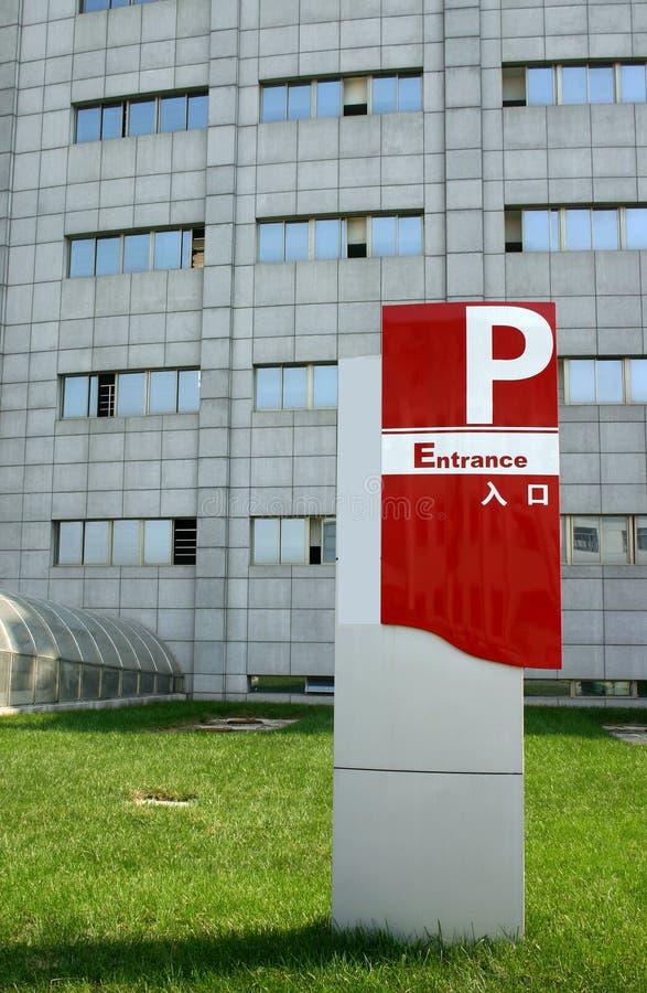 Entrée de stationnement à la construction photo stock