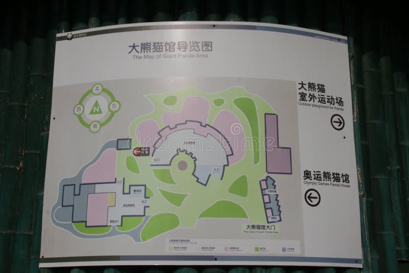 Entr?e de zoo de P?kin, Chine image libre de droits