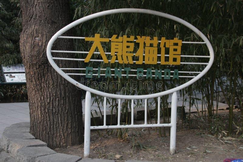 Entr?e de zoo de P?kin, Chine photos stock
