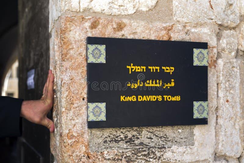 Entrée à la tombe du ` s du Roi David à Jérusalem image libre de droits