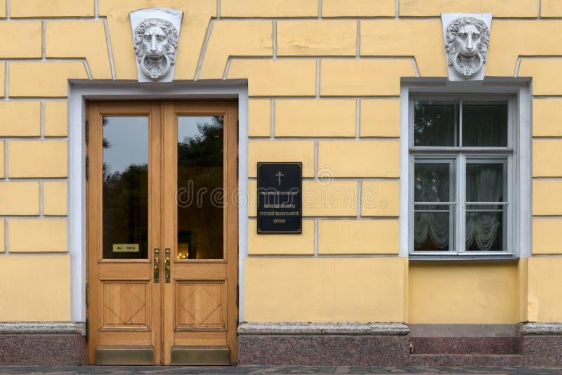 Entrada al edificio del sínodo santo de la iglesia ortodoxa rusa, del edificio anterior del senado y del sínodo fotos de archivo libres de regalías