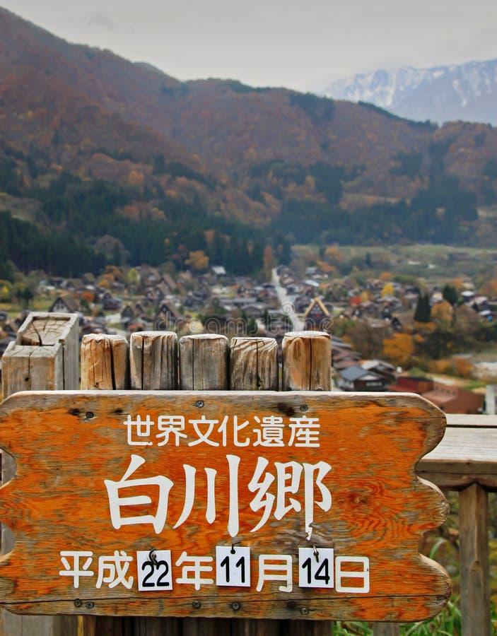 Entrada al pueblo de Shirakawago fotos de archivo