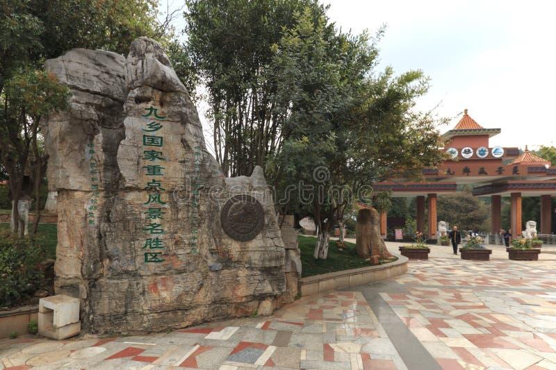 Entrada da área cênico de Jiuxiang em Yunnan em China A área das cavernas de Thee Jiuxiang está perto da floresta de pedra de Kun fotografia de stock royalty free