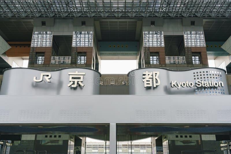 Entrada de la estación de Kyoto fotografía de archivo libre de regalías