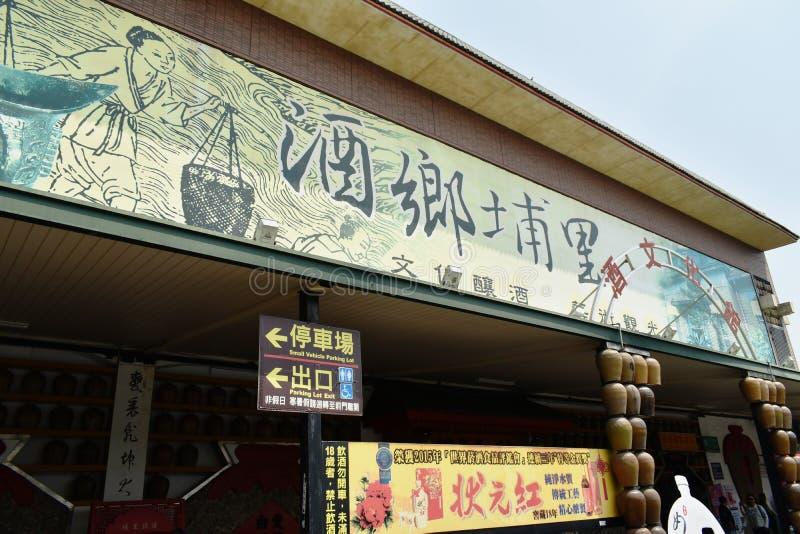 entrada de la fábrica y de la tienda del licor con la tienda de souvenirs para el viajero de los servicios fotografía de archivo libre de regalías